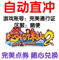 完美点券2000/梦幻诛仙20元宝/梦幻诛仙2点卡20元★自动充值 价格:18.40