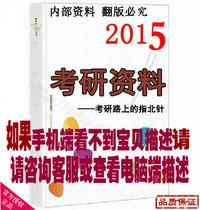 辽宁大学中外政治制度825马克思主义基本理论考研资料_全套最新 价格:182.90