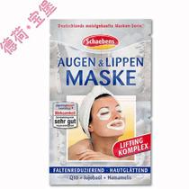 现货 德国原装Schaebens德国面膜世家 Q10紧致眼膜+唇膜 4x1.5ml 价格:11.80