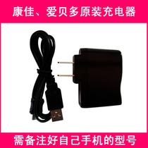 原装配件/康佳Q6 爱贝多Q8Q9GPS定位儿童手机原装充电器拍前备注 价格:25.00