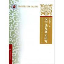 汉字法发展史研究/行政法学丛书/上海政法 价格:32.77