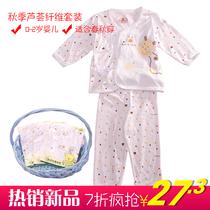 贝呵 邦比乐儿春秋长袖0-3月婴童纯棉内衣套装 居家空调服男女款 价格:39.00