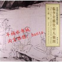 临李公麟饮中八仙图/中国古代绘画精品集/唐寅/正版书籍 价格:50.60
