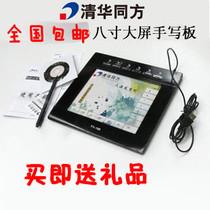 清华同方2013全新手写板机械压力感应写字板电脑绘图板输入 价格:99.00