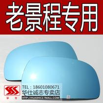 减10元包运费老景程大视野蓝镜后视镜双曲率蓝倒车铬镜白镜 价格:33.00