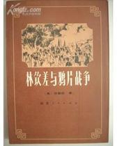 林钦差与鸦片战争(中国近代史译丛) 价格:25.00