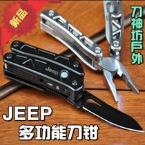 正品2012新款吉普JEEP VANGUARD多功能刀钳 双LED灯 组合工具刀钳 价格:158.00