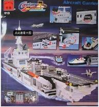 启蒙113航空母舰*超大型*益智拼装112巡洋舰玩具塑料拼插积木模型 价格:58.88