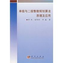 单级与二级整数规划算法原理及应用 /李彤等/ 科学出版社 价格:25.20