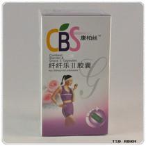 康柏丝纤纤乐ii 2代软胶囊  减淝瘦身产品销售排行榜 减肥 价格:48.00