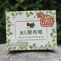 贝比拉比 专柜正品 婴儿抗菌除螨尿布皂1+1促销装 肥皂 LGH0132 价格:12.00