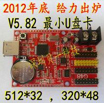 LED显示屏U盘控制卡条屏自由分区USB车载屏控制卡最小U盘卡V5.82 价格:42.00