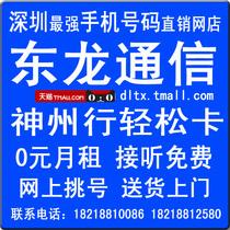 广东深圳移动号码卡 神州行轻松卡 0月租卡 手机靓号 电话号码卡 价格:35.00