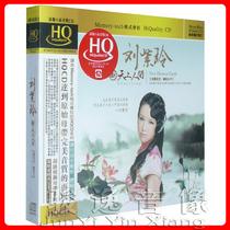 东升唱片|刘紫玲「新天上人间」发烧音乐HQCD 价格:80.00
