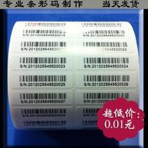 代打印条形码标签 不干胶条码 标签印刷 价格贴纸 条形码流水号 价格:0.01