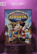 【正版】米老鼠和唐老鸭全收藏  珍藏版3DVD(D9) 价格:27.80