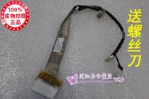 戴尔 Dell Inspiron 1427 屏线 1425  排线 笔记本屏线 送螺丝刀 价格:15.00