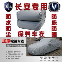 长安 逸动 悦翔 CX20 CX30 CS35 奔奔 杰勋 车衣 车罩 加厚 防晒 价格:56.00