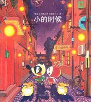 【现货】小的时候-朋友刀刀-第六季 上海人民出版社 慕容引刀 价格:16.80