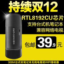 磊科 NW360 USB无线网卡 300M台式机笔记本无线电视机WIFI接收器 价格:39.90