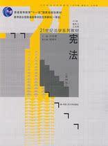 正版现货] 宪法(第四版) 许崇德 中国人民大学出版社 价格:21.80