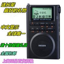 德劲/Degen DE1125全波段老人收音机老年迷你袖珍数码充电便携MP3 价格:299.00