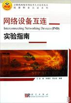 网络设备互连实验指南/锐捷职业认证系列/计算机网络实用技 价格:28.80