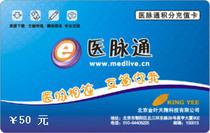 天猫连邦 《医脉通》积分冲值卡(50元面值)9折 健康医药行业软件 价格:45.00