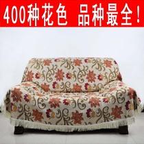 特价两米宽幅加厚防滑田园布艺沙发巾沙发套沙发罩垫全盖布可定做 价格:50.00