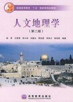 02094 2094 人文地理学概论 人文地理学 赵荣 地理教育专业 价格:29.00