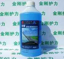 夏季蓝星玻璃水车窗玻璃清洗剂-0度断货暂时优惠整箱2升特价 价格:8.00