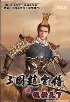 三国赵云传之纵横天下/3盘装中文角色扮演/电脑游戏光碟软件 价格:15.00