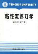 粘性流体力学/章梓雄,董曾南编著/清华大学出版社 价格:37.80