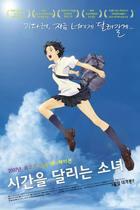 穿越时空的少女海报  日本动画片 日本动漫电影海报装饰 B6278 价格:8.00