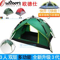 正品欧德仕雨伞结构自动帐篷 3人帐篷 两门四窗 凉棚5秒快开 特价 价格:359.00