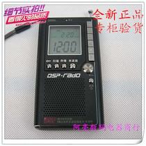 迪迅雷迪 凯隆 D95L 数码调谐 锂电 全波段 便携袖珍 收音机 充电 价格:165.00