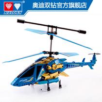 奥迪双钻雷速登空翼号格斗发弹遥控直升飞机玩具耐摔充电翼飞冲天 价格:199.00