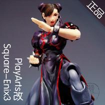 正版Square-Enix3街霸PLAY ARTS改春丽Chun-Li可动手办模型限定 价格:320.00