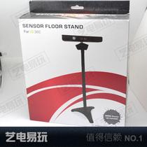 艺电易玩 xbox360 kinect体感支架 体感支架 站立式 落地支架 价格:48.00