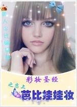 彩妆圣经之恋上芭比娃娃妆(美人心计编辑部 著) 价格:0.99
