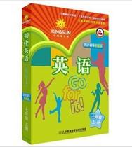 包邮 课本配套软件 金太阳人教版新目标Go for it七年级上册 光盘 价格:72.00