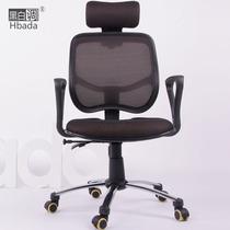 【黑白调】电脑椅 家用转椅办公椅 人体工学网椅 时尚休闲椅 椅子 价格:399.00