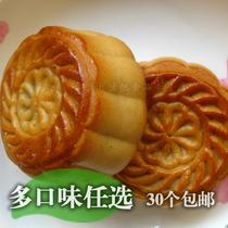 30个包邮安徽特产皖南幸福小月饼草莓凤梨水蜜桃哈蜜瓜味零食糕点 价格:1.25