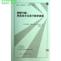 正版书/图解代数:用系统方法进行数学建模/考特尼•布朗 价格:11.10