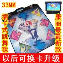 康丽卡式/电视电脑两用跳舞毯/30MM加厚 电视高清(三代/运动卡)S1 价格:140.00