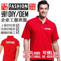 爱酷T恤部落团体定制DIY个性印制短袖POLO衫企业工服三件包邮 价格:55.00