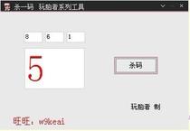 时时彩福彩3D彩票软件精准杀一码计划软件 价格:5.00