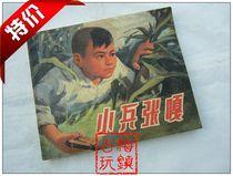 8本包邮 古书 老书籍旧书 怀旧小人书 连环画 小兵张嘎192页 价格:2.50