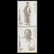 【金匙收藏】编年邮票2004-3 邓颖超诞生一百周年 套票 皇冠促销 价格:3.80