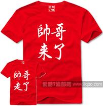 爱酷T恤部落短袖个性定制DIY帅哥来了红色三件包邮圆领短袖直身 价格:55.00